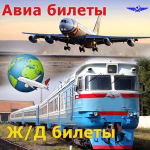 Авиа- и ж/д билеты Вяземского
