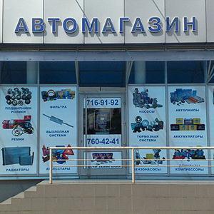 Автомагазины Вяземского