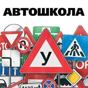 Автошколы Вяземского