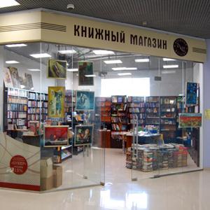 Книжные магазины Вяземского