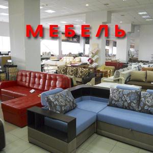 Магазины мебели Вяземского