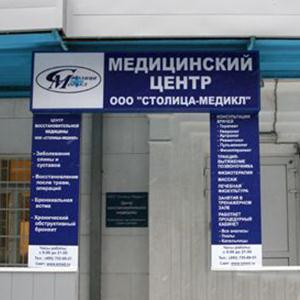 Медицинские центры Вяземского