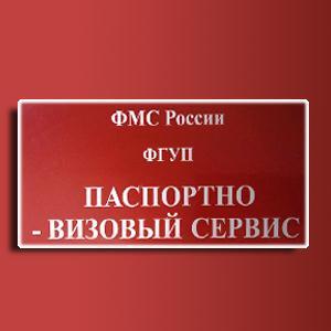 Паспортно-визовые службы Вяземского