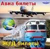 Авиа- и ж/д билеты в Вяземском