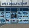 Автомагазины в Вяземском