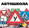 Автошколы в Вяземском