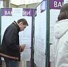 Центры занятости в Вяземском