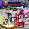 Детские магазины в Вяземском