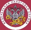 Налоговые инспекции, службы в Вяземском
