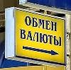 Обмен валют в Вяземском