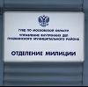 Отделения полиции в Вяземском