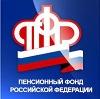 Пенсионные фонды в Вяземском