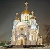 Религиозные учреждения в Вяземском