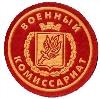 Военкоматы, комиссариаты в Вяземском