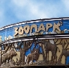 Зоопарки в Вяземском