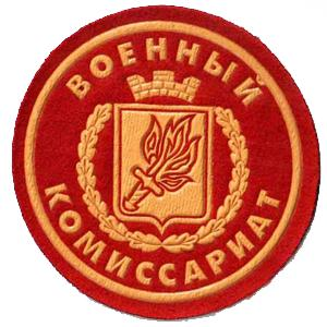 Военкоматы, комиссариаты Вяземского