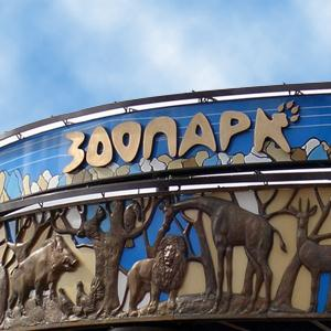 Зоопарки Вяземского